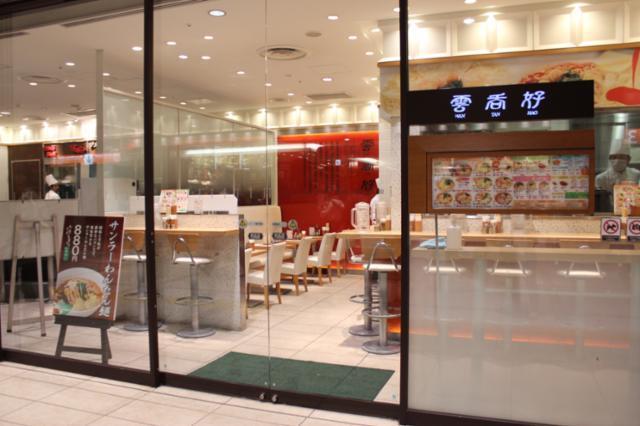 雲呑好 エキュート立川店の画像・写真